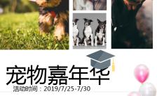 宠物嘉年华活动宣传手机海报缩略图