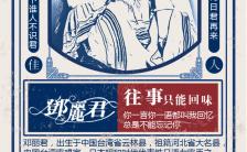 缅怀邓丽君逝世23周年复古手机海报缩略图