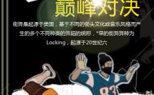街舞大赛海报炫酷模板缩略图
