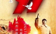 红色大气中国共产党建党九十九周年纪念海报缩略图