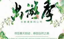春分出游季宣传手机海报缩略图