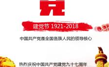 红色党政风热烈庆祝中国共产党建党海报缩略图