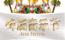 蓝色调啤酒音乐节宣传手机海报缩略图