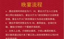 尾牙宴红色喜庆商业海报 缩略图
