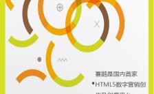 几何圆圈设计感公司介绍海报缩略图