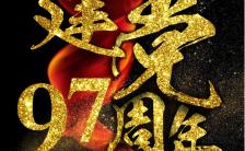 黑色炫酷建党99周年红色大气海报缩略图