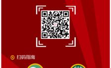 红色简约微信公众号扫码宣传手机海报缩略图
