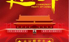 红色党政七一建党节周年纪念手机海报缩略图