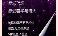 紫色珠宝背景购物中心宣传海报缩略图