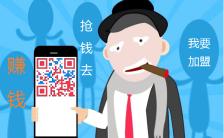 微商加盟宣传海报缩略图