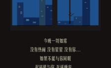 早安晚安系列日签贺卡手机海报缩略图