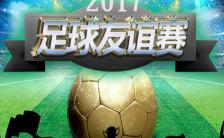 足球友谊赛宣传活动手机海报缩略图