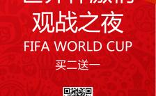 相约世界杯激情畅饮对决手机海报缩略图