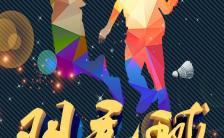 羽毛球比赛宣传海报缩略图