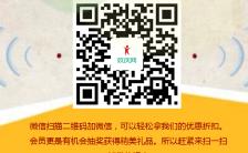 简约清新微信扫描二维码手机海报缩略图