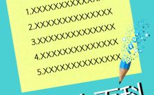 便利贴生活小百科手机海报缩略图