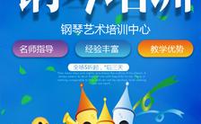 蓝色创意卡通少儿艺术钢琴培训海报缩略图