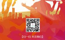 国际奥林匹克日宣传手机海报缩略图