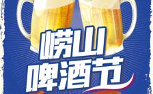 蓝色调的地方夏季啤酒节宣传手机海报缩略图