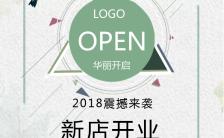 文艺小清新新店开业新品上市换季促销海报缩略图