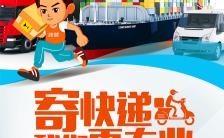 物流货运快递托运货运相关行业手机海报缩略图