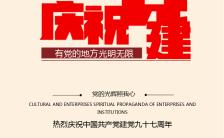 大气简洁共产党建党九十九周年海报缩略图