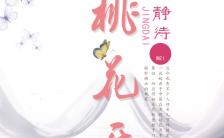 温暖粉色系桃花节手机海报缩略图