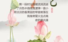 淡雅山水画文化宣传手机海报缩略图