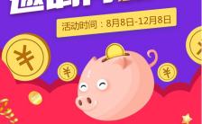 投资理财通用海报缩略图