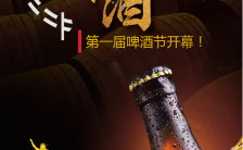 黄黑啤酒节宣传手机海报缩略图