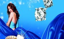 珠宝盛宴活动宣传手机海报缩略图