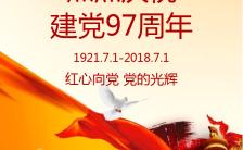 建党周年纪念红色大气鸽子党建海报缩略图