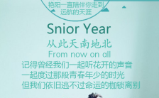 青春毕业季通用宣传海报缩略图