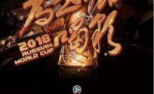 黑色创意再战世界杯巅峰海报缩略图