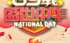 欢度国庆喜迎十一国庆节贺卡手机海报缩略图