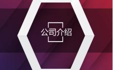 红色紫色渐变几何海报缩略图