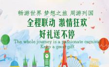 清新卡通夏季全家游宣传海报缩略图