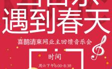创意红色动感音乐会手机海报缩略图