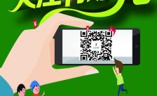 绿色卡通官方微信推广宣传手机海报缩略图