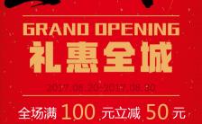 红色喜庆新店铺开业活动促销手机海报缩略图
