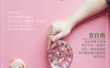 粉色系文艺小清新正能量宣传手机海报缩略图
