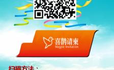 商家促销二维码扫码促销活动宣传手机海报缩略图
