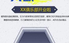 全民健身俱乐部开业宣传手机海报缩略图