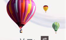 企业文化放飞梦想主题宣传手机海报缩略图